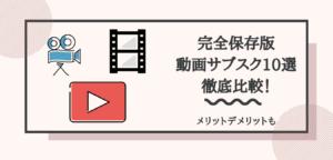 動画サブスク10選
